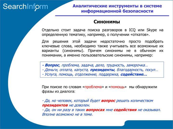 Аналитические инструменты в системе информационной безопасности