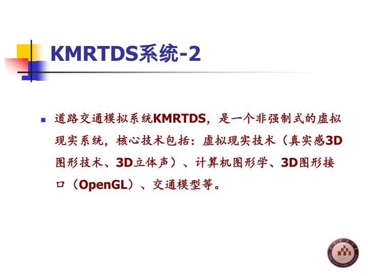 KMRTDS