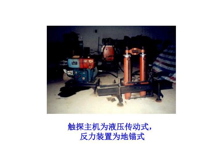 触探主机为液压传动式,