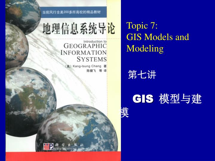 topic 7 gis models and modeling n.