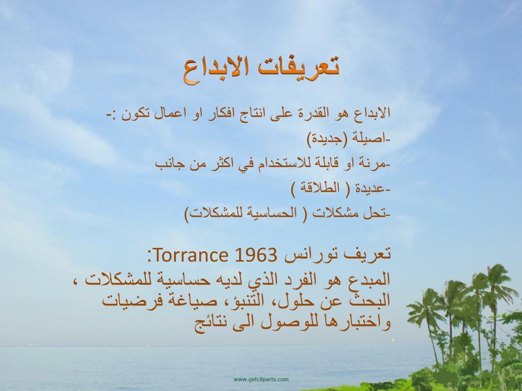 كتاب الموهبة والتفوق والابداع فتحي جروان pdf