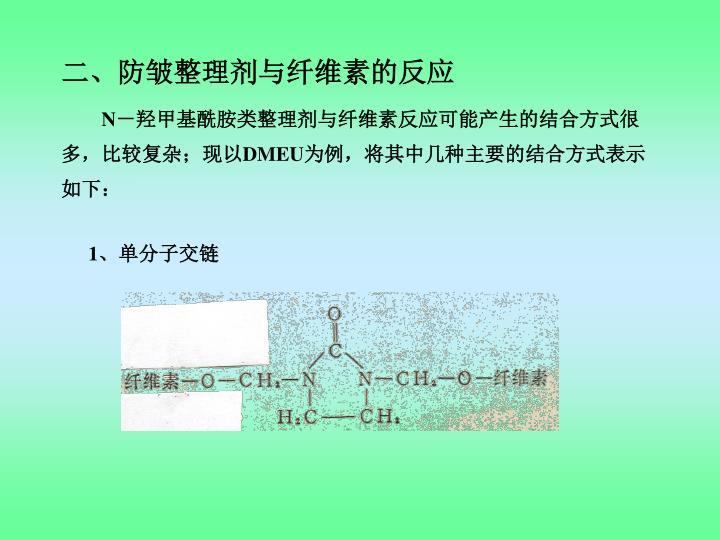 二、防皱整理剂与纤维素的反应