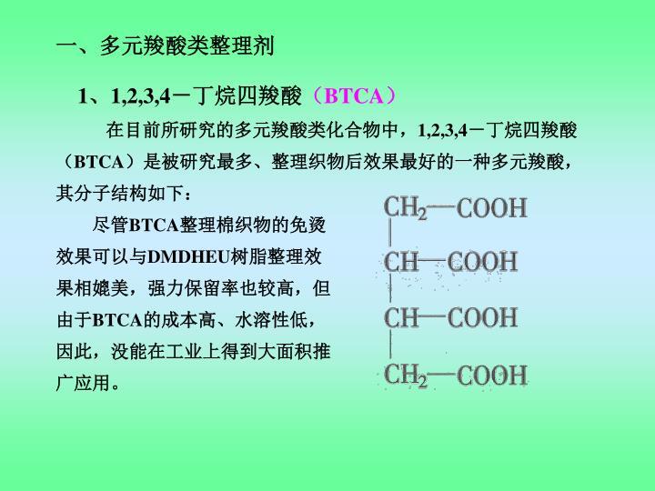一、多元羧酸类整理剂