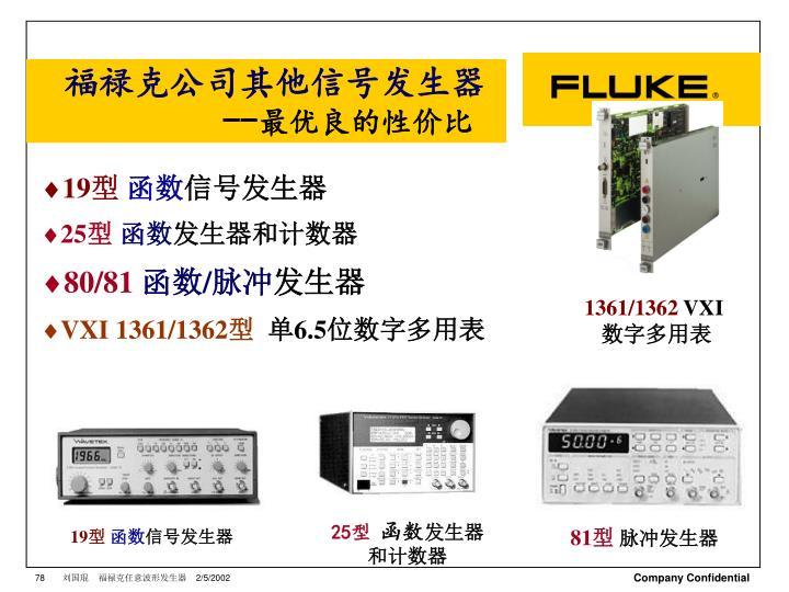 福禄克公司其他信号发生器