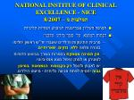national institue of clinical excellence nice 8 2007