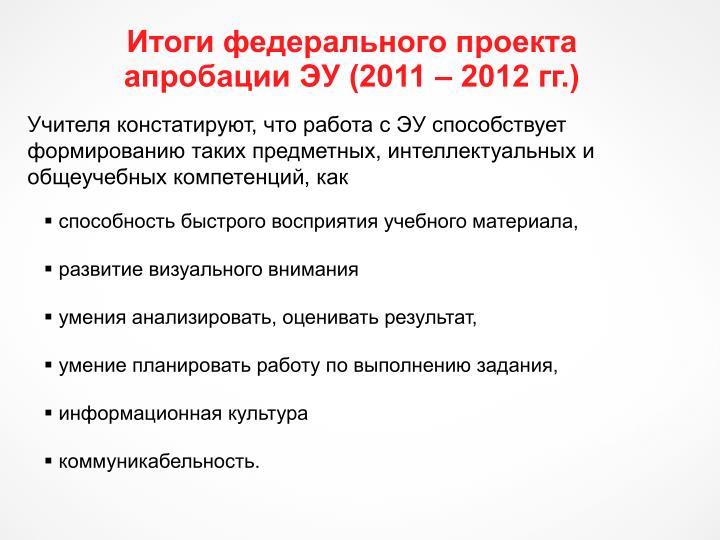 Итоги федерального проекта апробации ЭУ (2011 – 2012 гг.)