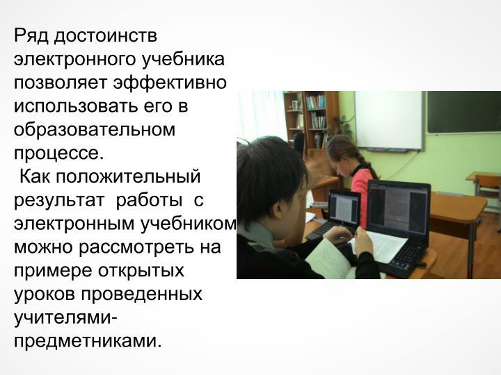 Ряд достоинств электронного учебника позволяет эффективно использовать его в образовательном процессе