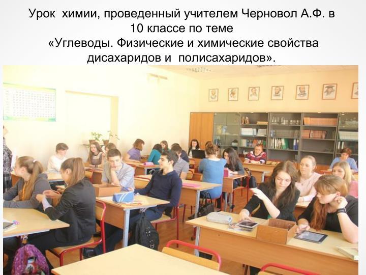 Урок  химии, проведенный учителем Черновол А.Ф. в 10 классе по