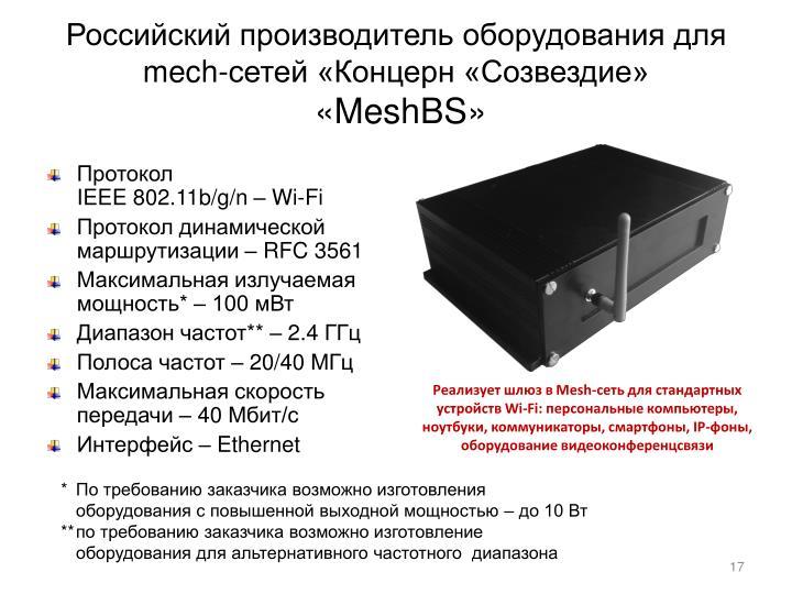 Российский производитель оборудования для