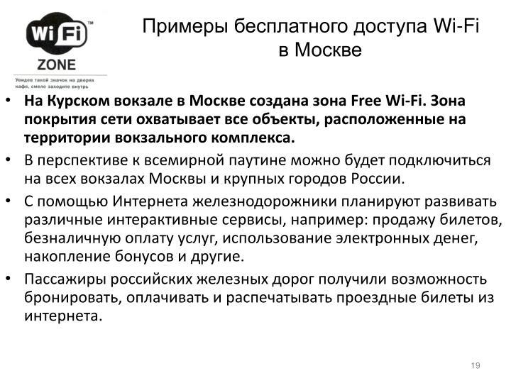 Примеры бесплатного доступа