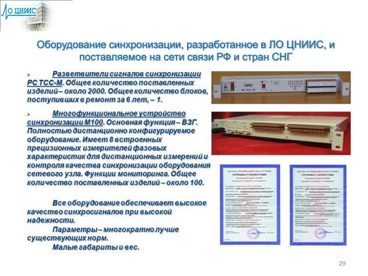 Оборудование синхронизации, разработанное в ЛО ЦНИИС, и поставляемое на сети связи РФ и стран СНГ