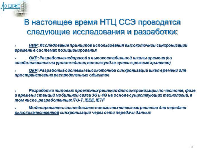 В настоящее время НТЦ ССЭ проводятся следующие исследования и разработки: