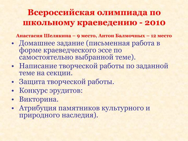 Всероссийская олимпиада по школьному краеведению - 2010