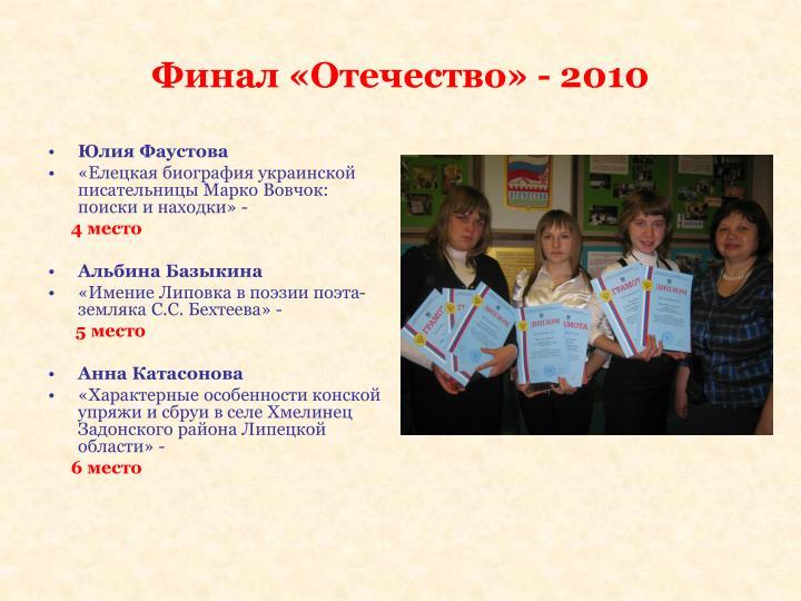 Юлия Фаустова