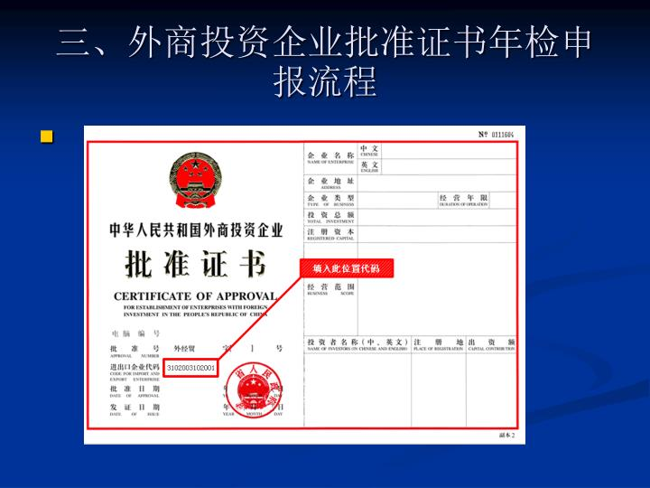 三、外商投资企业批准证书年检