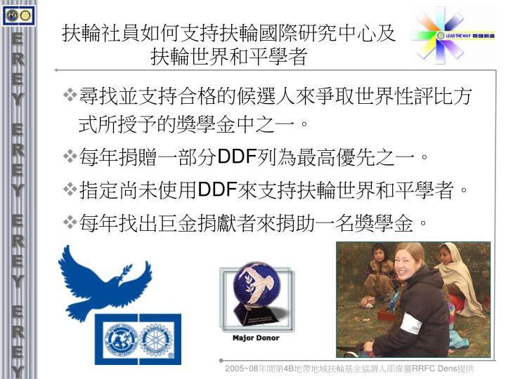 扶輪社員如何支持扶輪國際研究中心及扶輪世界和平學者