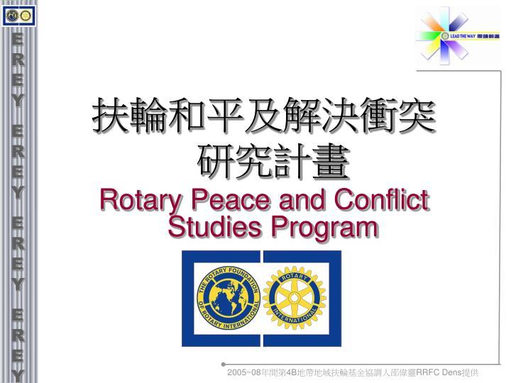 扶輪和平及解決衝突研究計畫