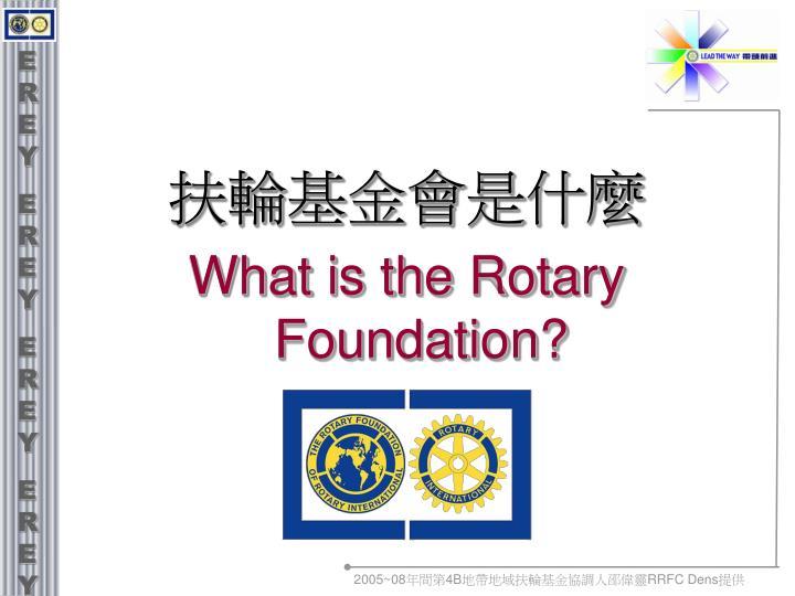 扶輪基金會是什麼