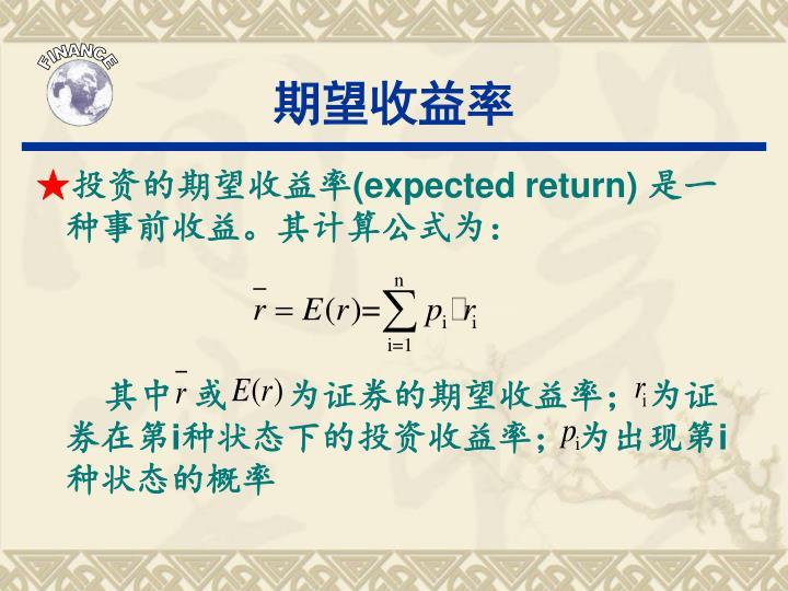 期望收益率