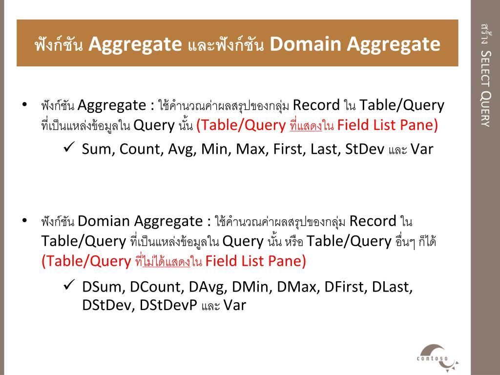 PPT - สร้าง Query ในมุมมอง Design PowerPoint Presentation