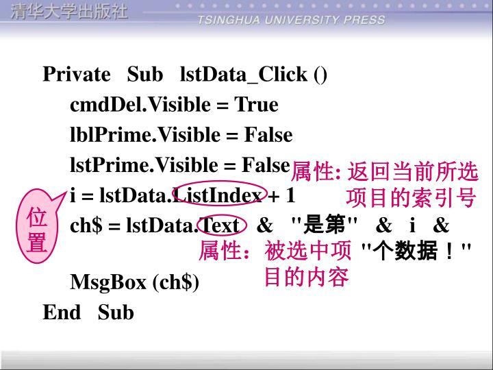 Private   Sub   lstData_Click ()