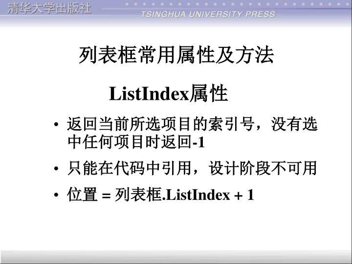 列表框常用属性及方法