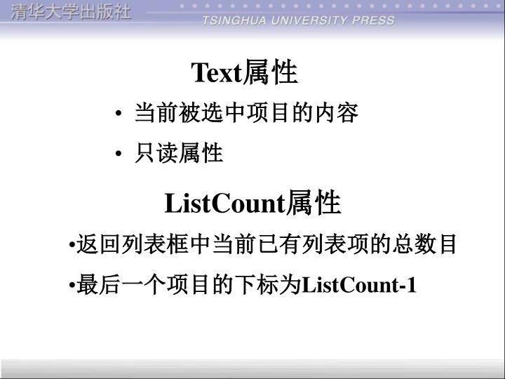 ListCount