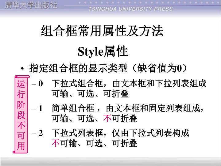 组合框常用属性及方法
