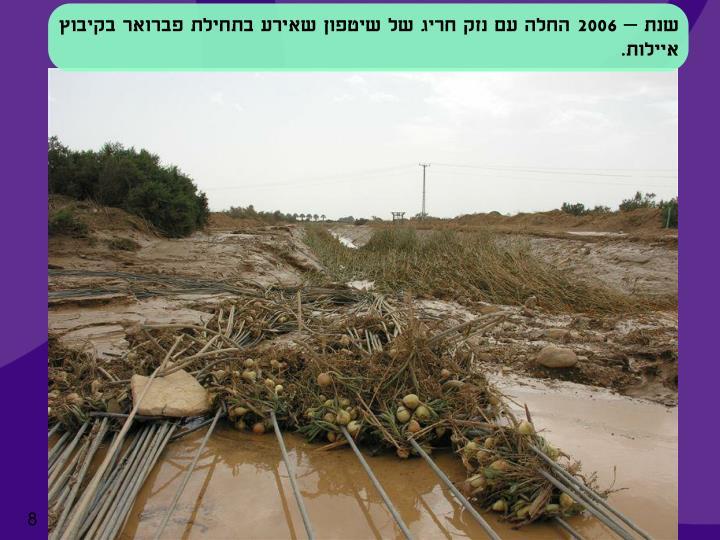 שנת – 2006 החלה עם נזק חריג של שיטפון שאירע בתחילת פברואר בקיבוץ איילות.