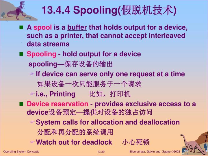 13.4.4 Spooling(
