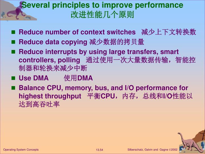 Several principles to improve performance