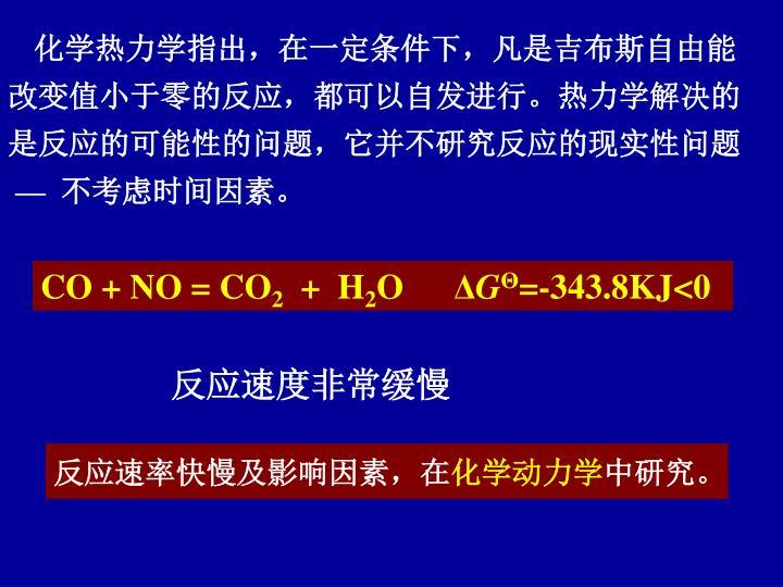 化学热力学指出,在一定条件下,凡是吉布斯自由能