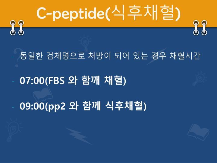 C peptide