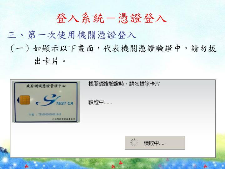 登入系統-憑證登入