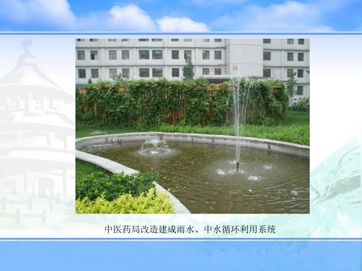 中医药局改造建成雨水、中水循环利用系统