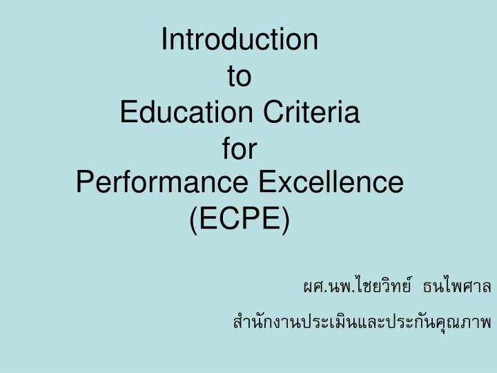 Introduction to education criteria for performance excellence ecpe