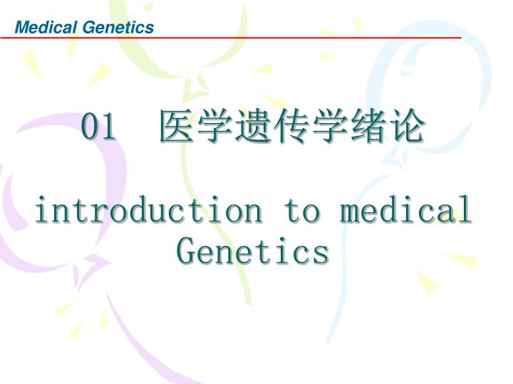 01 introduction to medical genetics n.