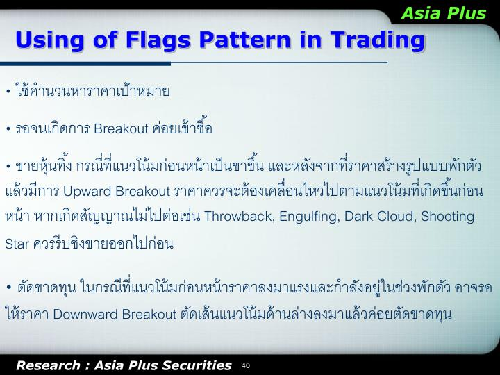 Using of Flags Pattern in Trading