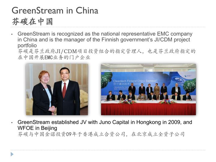 Greenstream in china