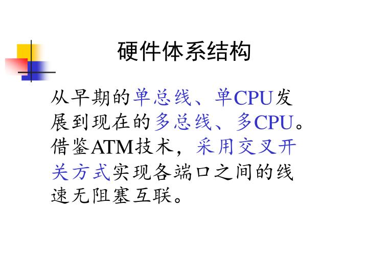 硬件体系结构