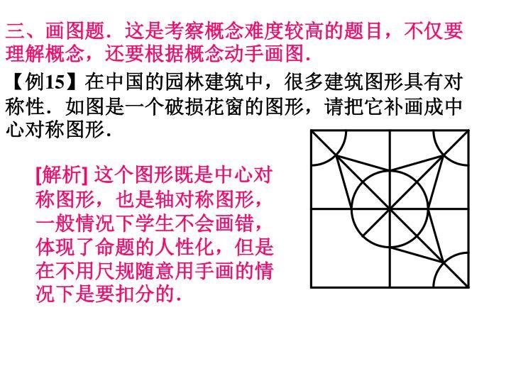 三、画图题.这是考察概念难度较高的题目,不仅要理解概念,还要根据概念动手画图.