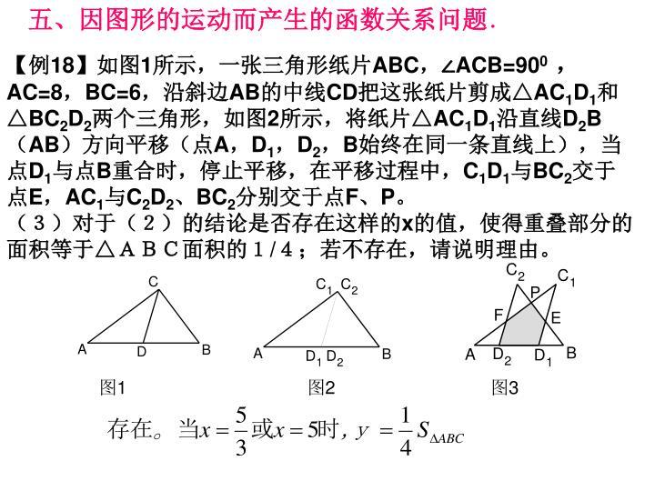 五、因图形的运动而产生的函数关系问题