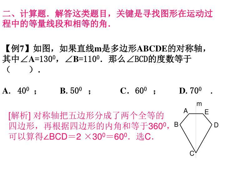 二、计算题.解答这类题目,关键是寻找图形在运动过程中的等量线段和相等的角.