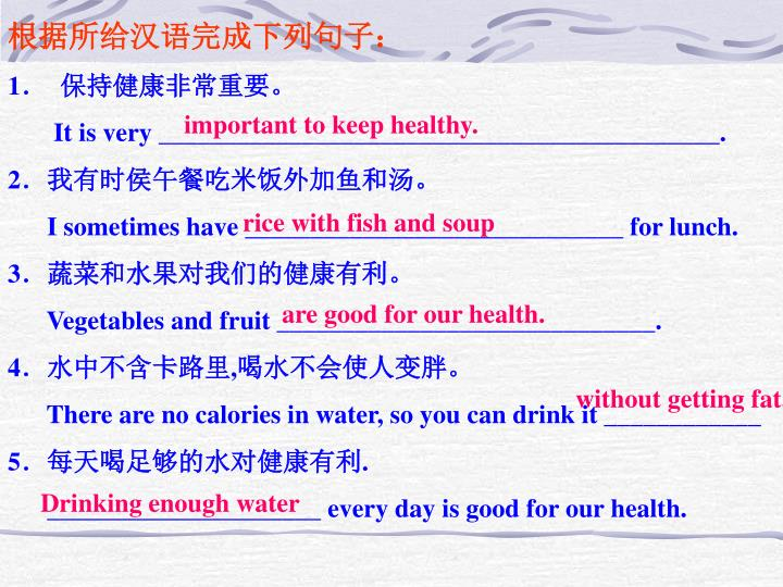 根据所给汉语完成下列句子: