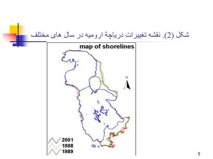 شکل (2). نقشه تغييرات درياچة اروميه در سال های مختلف