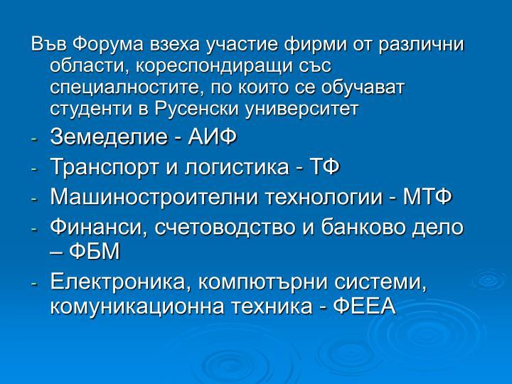 Във Форума взеха участие фирми от различни области, кореспондиращи със специалностите, по които се обучават студенти в Русенски университет