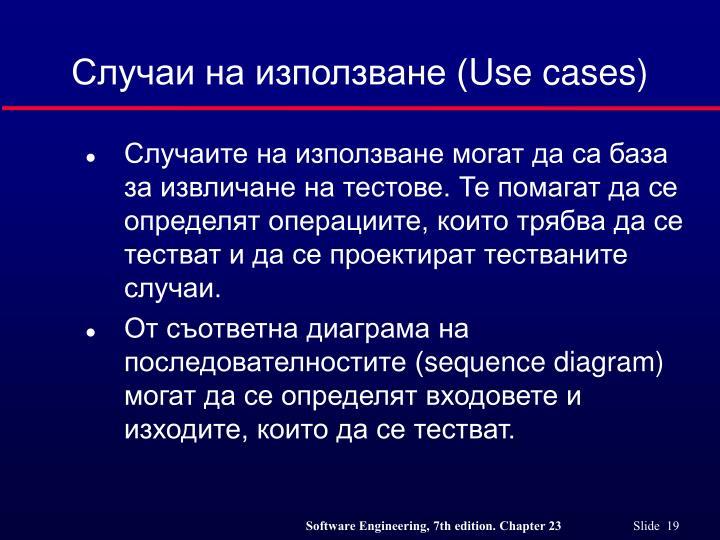 Случаи на използване (