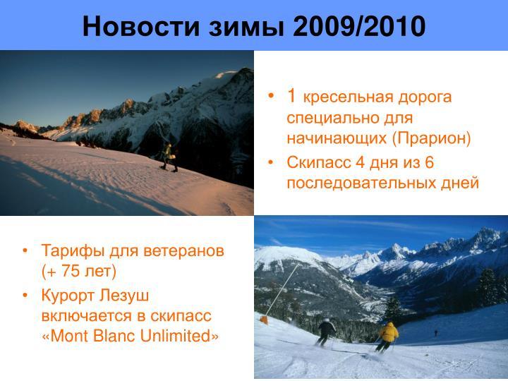 Новости зимы 2009/