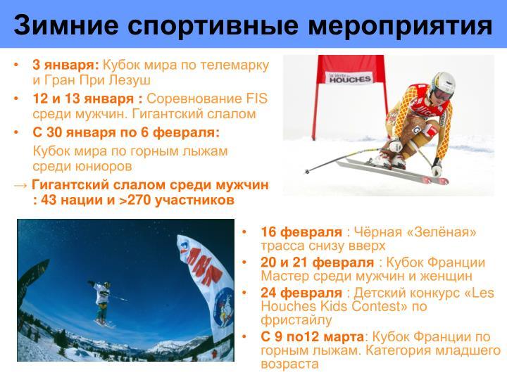 Зимние спортивные мероприятия