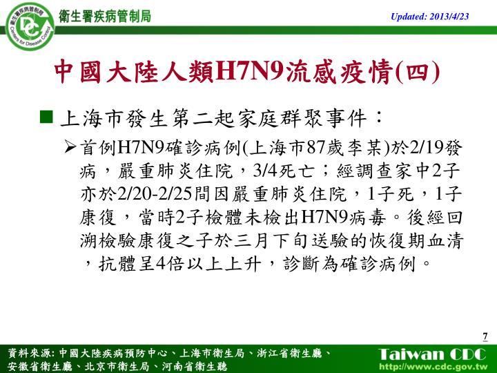 上海市發生第二起家庭群聚事件: